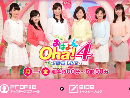 日本テレビ「Oha!4」
